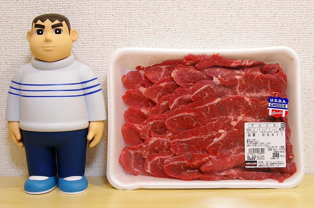 KIRKLAND(カークランド) USA ビーフ トップブレード(みすじ) 焼き肉用 (100g 税込258円)