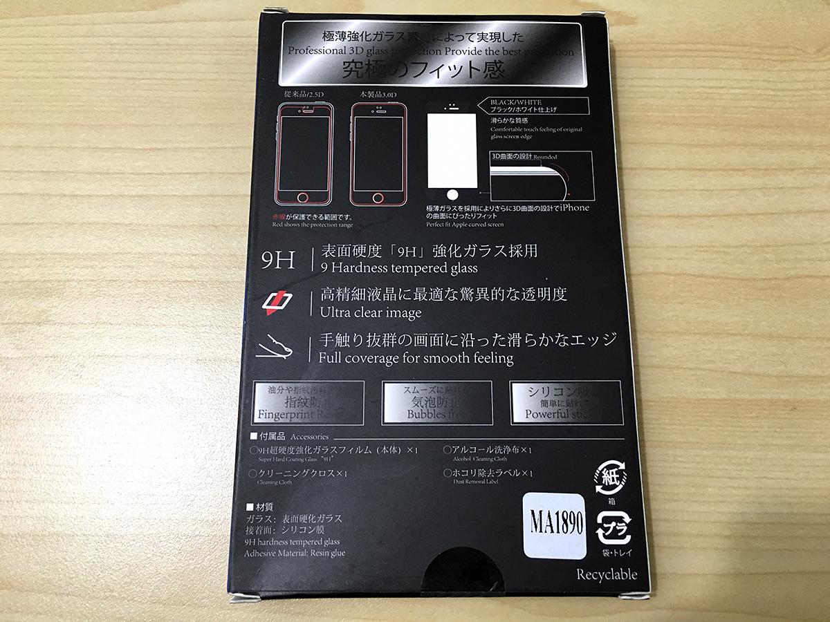 TEC.BEAN iPhone6/6Sフィルム 0.15mm極薄 全面ガラスフィルム 液晶保護フィルム 9H超硬度