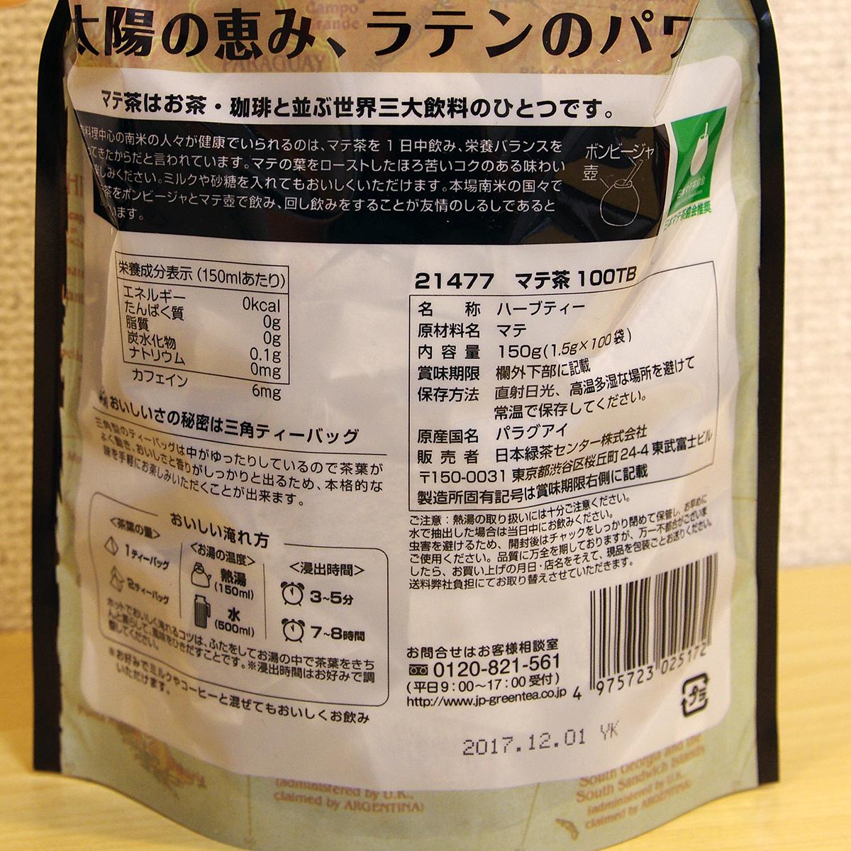日本緑茶センター株式会社 マテ茶 ハーブティー (100袋 税込988円)
